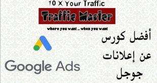 أفضل-كورس-عن-إعلانات-جوجل