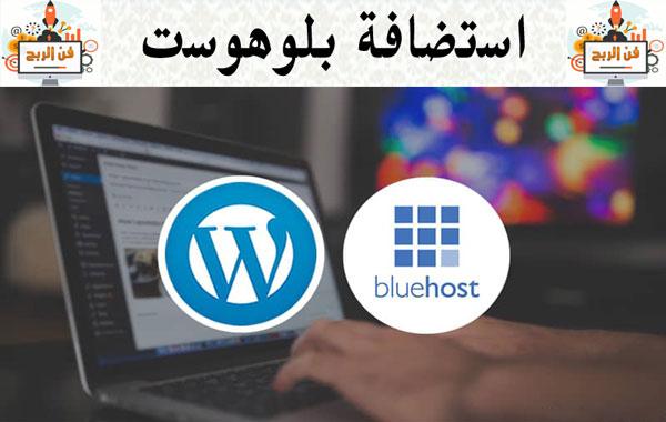 استضافة-بلوهوست-bluehost-hosting