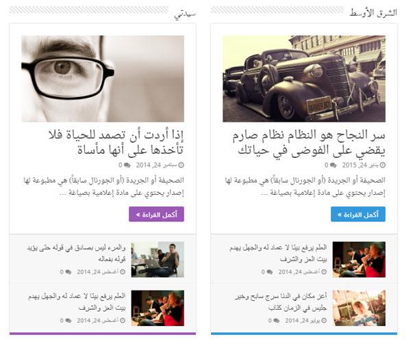 صحيفة افضل قالب ووردبريس عربي