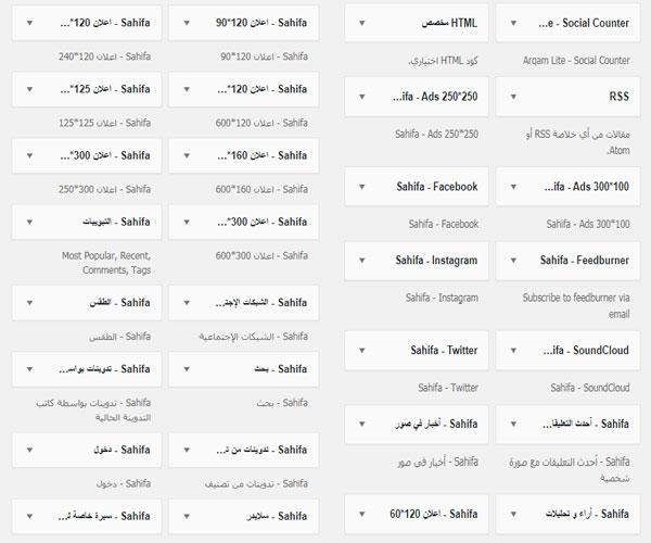 افضل قالب ووردبريس عربي صحيفة
