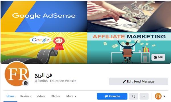 السيو والنشر في مواقع التواصل الاجتماعي
