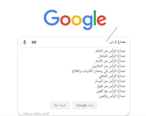 مقترحات جوجل للكلمات المفتاحية