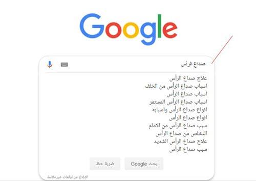 مقترحات جوجل للكلمات الدلالية