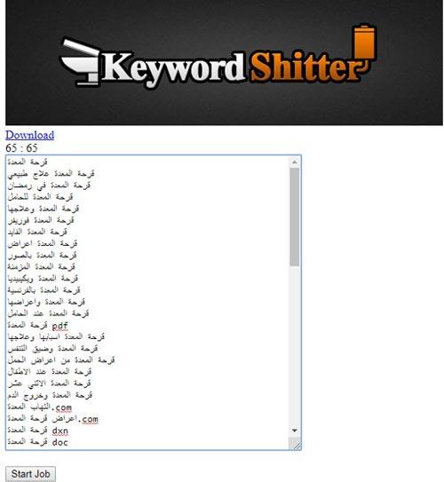 اداة keyword-shitter