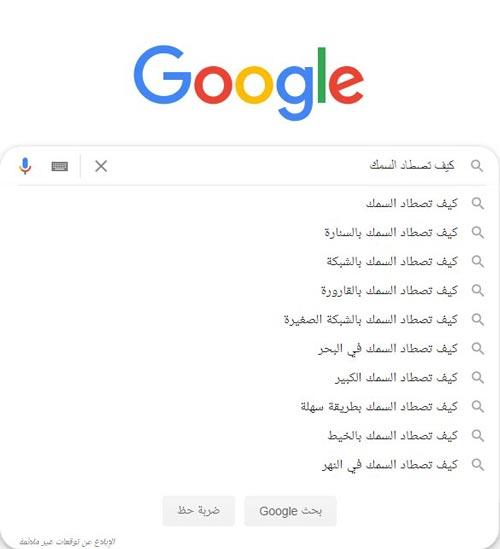 بحث في جوجل عن كلمات دلالية
